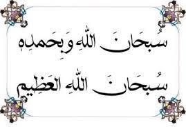 subhanallahi wa bihamdihi ki fazilat in urdu