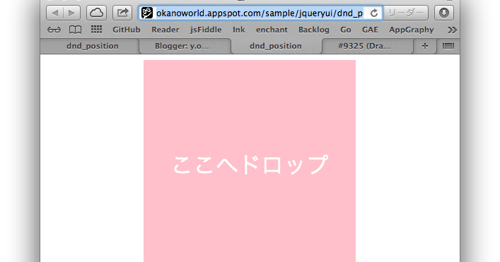 y.okano blog: jQuery UI Draggable で margin を設定するとずれる