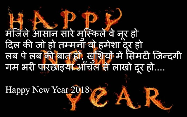 wish you happy new year shayari images message 2018