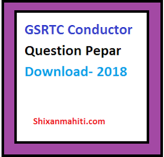 GSRTC Conductor Question Pepar Download- 2018