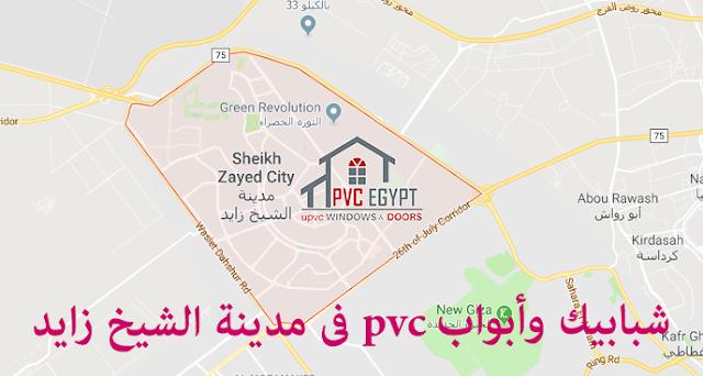 شبابيك وأبواب pvc فى مدينة الشيخ زايد