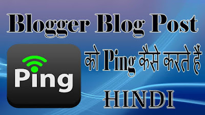 Blogger Blog Post Ping