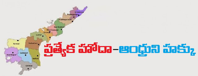 what-should-be-done-to-give-special-status-to-Andhra-Pradesh