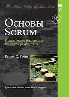 книга Кеннета Рубина «Основы Scrum: Практическое руководство по гибкой разработке ПО»