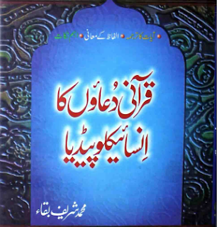 Qurani Doaun Ka Encyclopedia By Muhammad Shareef Baqa