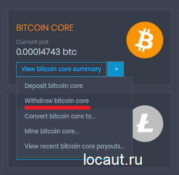 Вывод с Coinpot.co