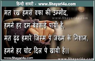 Bewafai - Hindi Shayari