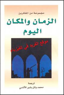 تحميل كتاب الزمان والمكان اليوم pdfة، كتب النظرية النسبية العامة والخاصة pdf ، كتب فيزياء عربية ومترجمة بروابط تحميل مباشرة مجانا