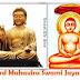 Mahavir Swami's life introduction, 2019 Jayanti | Lord Mahavira Swami 2019 Jayanti and history in English