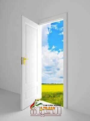 افتح باب الدنيا