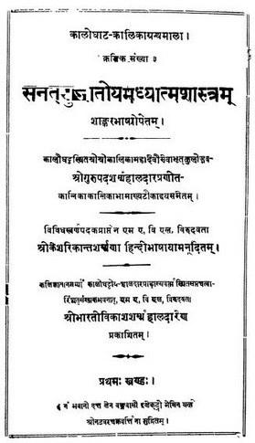 sanatsujatoy-adhyaytmshstra-Shankaracharya-सनतसुजातोय-अध्यात्मशास्त्र-शंकराचार्य