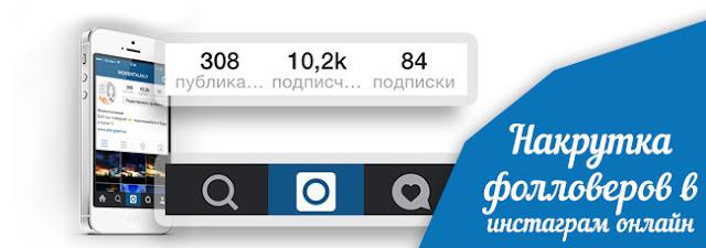 Накрутка фолловеров в инстаграм онлайн