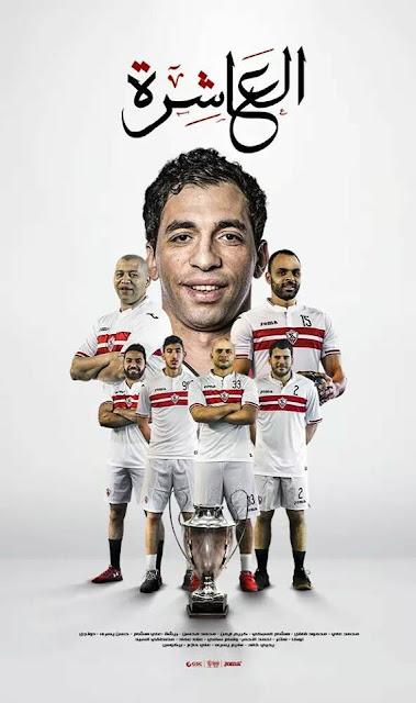 الزمالك يتوج بلقب دوري أبطال أفريقيا لكرة اليد للمرة العاشرة علي حساب الترجي التونسي