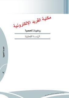 تحميل كتاب الهندسة التحليلية pdf