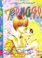 ขายการ์ตูนออนไลน์ Teenage เล่ม 1