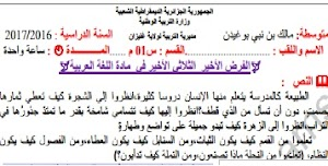اختبار في اللغة العربية للسنة الأولي متوسط الفصل الثالث 2016-2017 الجيل الثاني