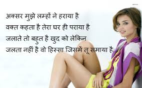Hot Romantic Shayari