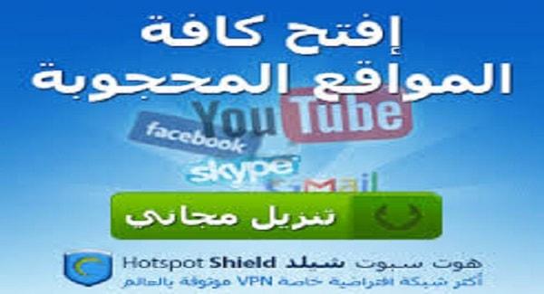 تحميل برنامج  Hotspot Shield  للكمبيوتر