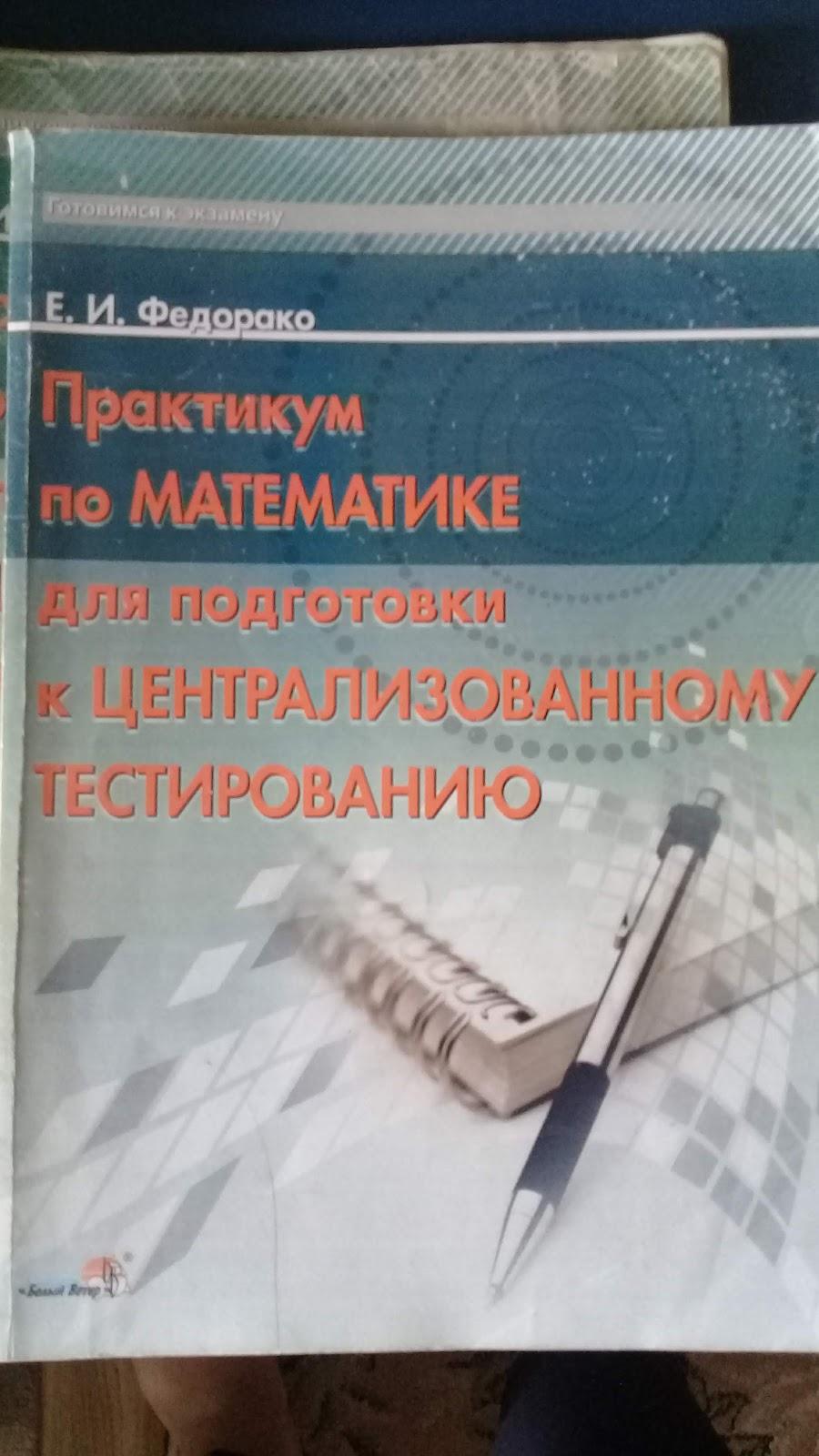 федорако практикум по математике для подготовки к цт скачать