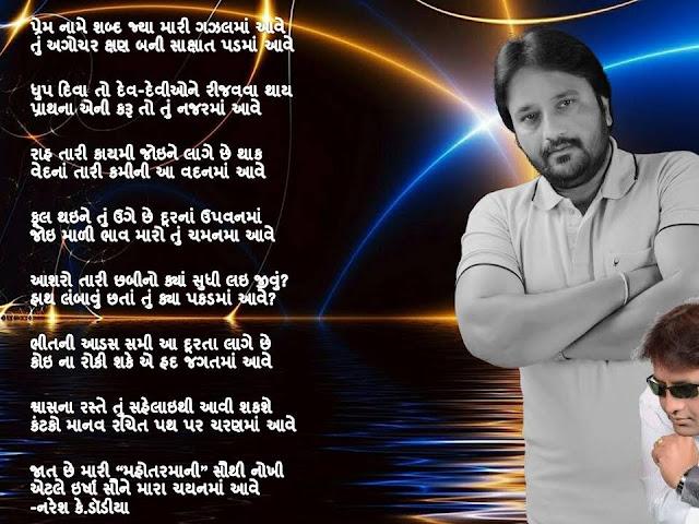 तुं अगोचर क्षण बनी साक्षात पडमां आवे Gujarati Gazal By Naresh K. Dodia