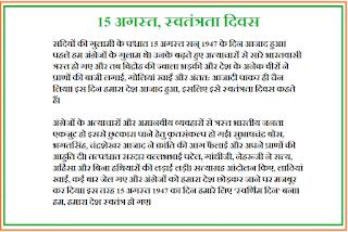 {Hindi} 15 August Speech
