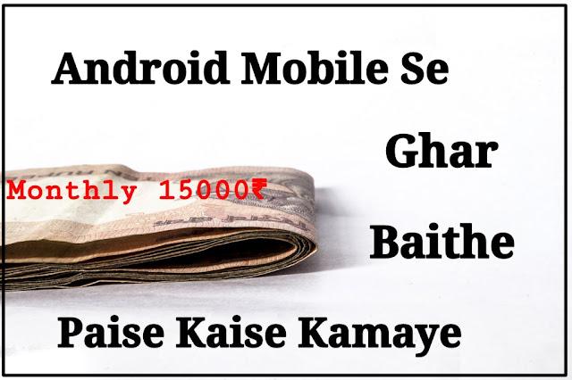एंड्राइड मोबाइल से खुद के वीडियो बनाकर पैसा कमाने की तरकीब - Ghar baithe paisa kamaane ke aasan aur naye tarike
