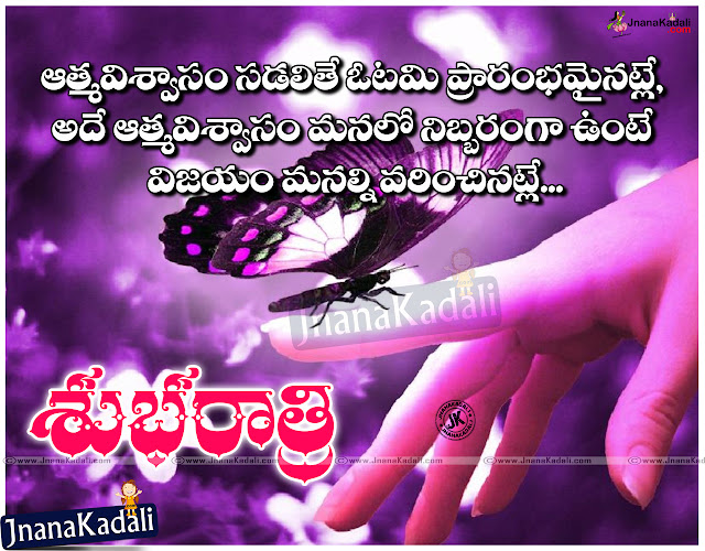 Here is a Telugu Language Best and Nice Good Night Messages for Whatsapp Groups, Telugu Good Night Images with Flowers, Awesome Telugu Cool Good Night Poems, Telugu Good Night Proverbs Online, Happy Night Quotes online,  Awesome Telugu Good Night Wallpapers free.
