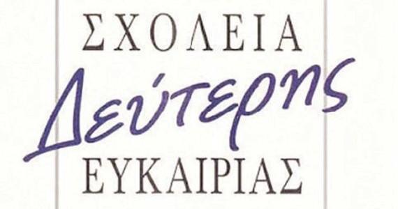 Εκδήλωση από το Σχολείο Δεύτερης Ευκαιρίας Ναυπλίου – Παράρτημα Κρανιδίου