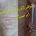 جديد طرز بالبريد مع رشمة بكل احترافية -ام عمران tarz blbrid -emroidery