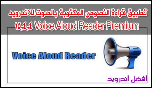 تطبيق قراءة النصوص المكتوبة بالصوت للاندرويد Voice Aloud Reader Premium 15.4.4، برنامج لقراءة النصوص بالصوت للاندرويد،