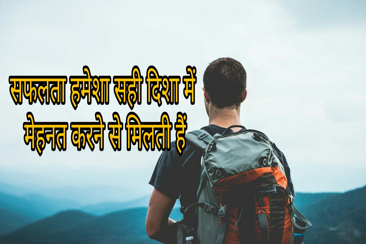Best -motivation-story-in-hindi-motivation-storeis-hindi