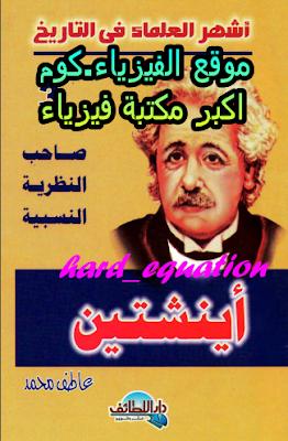 اشهر العلماء في التاريخ قصة حياة البرت اينشتاين pdf تحميل مباشر