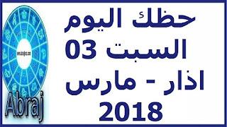 حظك اليوم السبت 03 اذار - مارس 2018