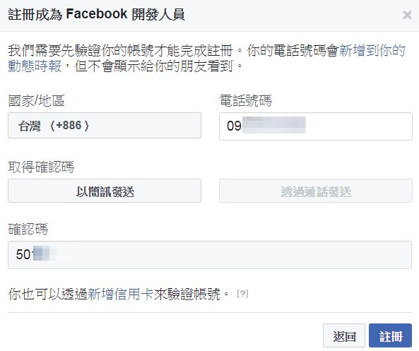 apply-fb-app-id-3-申請 Facebook 應用程式 APP ID 流程