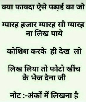 question answer in hindi game