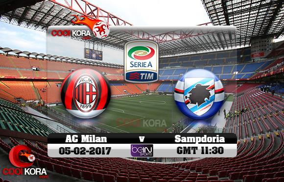 مشاهدة مباراة ميلان وسامبدوريا اليوم 5-2-2017 في الدوري الإيطالي