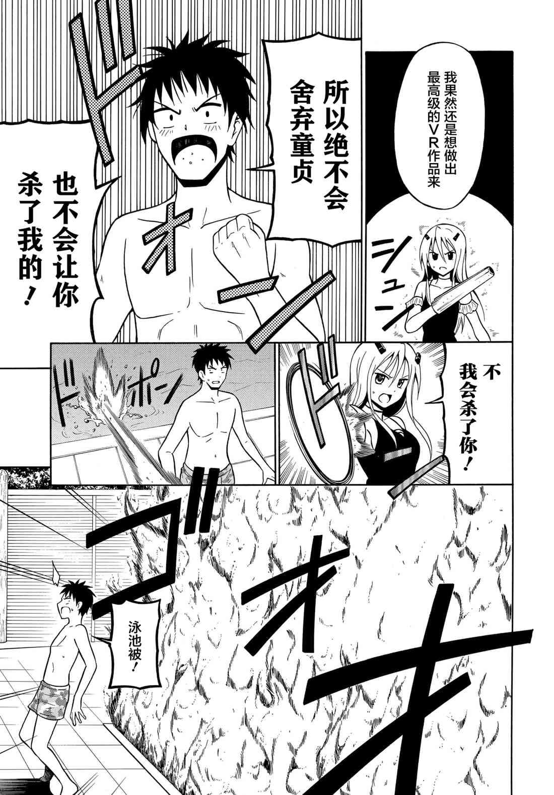 童貞與終結者女友: 08话 - 第13页
