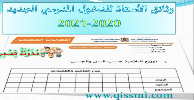 وثائق الأستاذ للدخول المدرسي 2020-2021 باللغة العربية