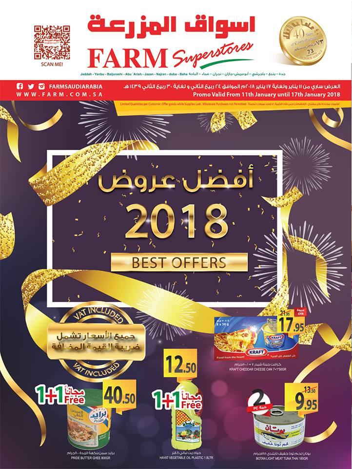 عروض اسواق المزرعة جدة و الجنوبية الاسبوعية من 11 يناير حتى 17 يناير 2018