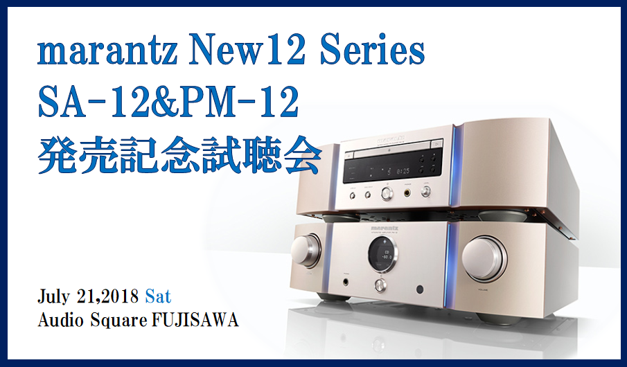 marantz New 12Series SA-12&PM-12発売記念試聴会