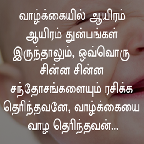 Free Download Life Quotes Tamil