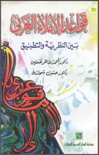 قواعد الإملاء العربي بين النظرية والتطبيق - حسن شحاتة وأحمد طاهر حسنين