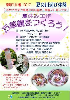 7/22(土)万華鏡を作ろう!