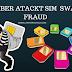 SIM  SWAP FRAUD : एक मैसेज भेजने से खाली हो सकता है आपका बैंक एकाउंट।