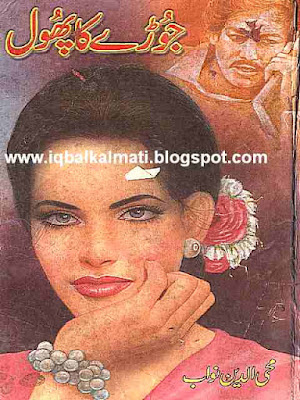 Jooray Ka Phool by Mr. Mohiuddin Nawab Love Stroy Book