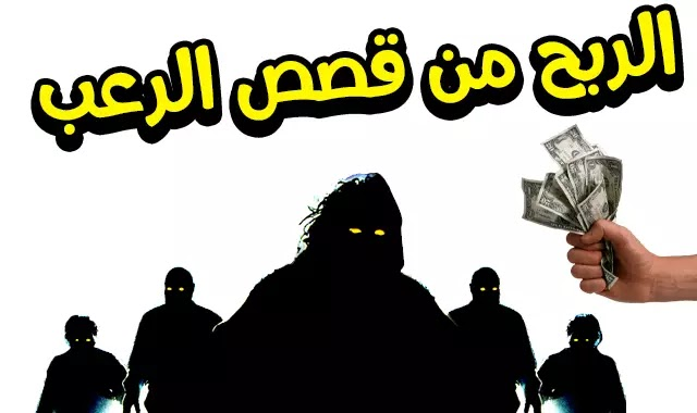 بدر آل جن,ايش اللي,اقوى قصص الرعب,جن,افلام,قصة_مرعبة,قصص الجن,قصص الارواح