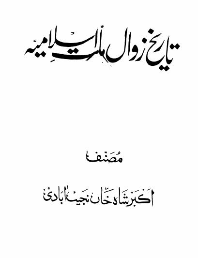 Taarikh-e-Zawal Ummat-e-Islamia - Maulana Akbar Shah