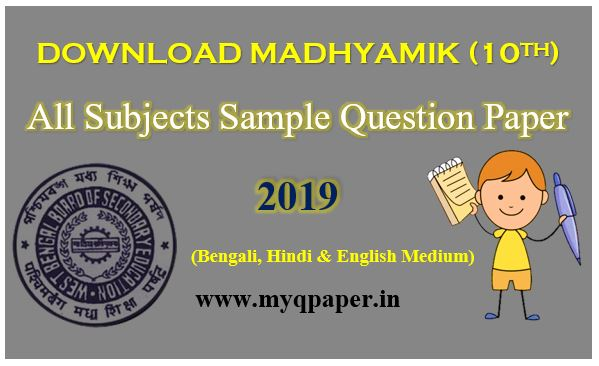 DOWNLOAD MADHYAMIK ALL SUBJECT SAMPLE QUESTION PAPER 2019