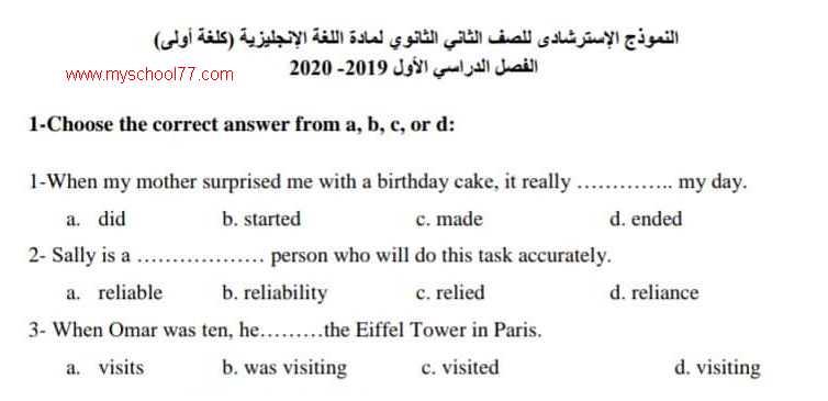 امتحان الوزارة لغة انجليزية ثانية ثانوى ترم اول2020- موقع مدرستى