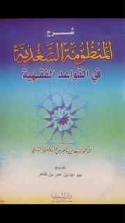 تحميل شرح المنظومة السعدية في القواعد الفقهية - سعد بن ناصر الشثري pdf